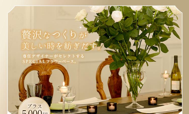 アバランチェ専用 花器