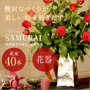 Class Salon Bouquet(花束)レッドローズサムライ40本とSPECIALフラワーベースセット