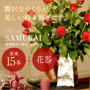 Class Salon Bouquet(花束)レッドローズ サムライ15本とSPECIALフラワーベースセット
